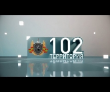 Территория 102 (09.12.2017)
