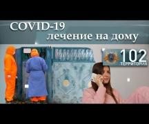 COVID-19 лечение на дому