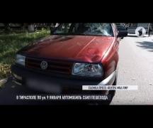 В Тирасполе сбили пешехода