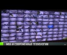 МВД и современные технологии