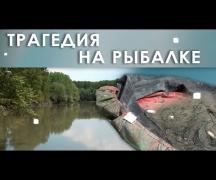 Трагедия на рыбалке