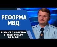 Реформа МВД: разговор с министром в преддверии дня милиции.