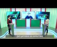 Карантин и выпускной. Как совместить? Вопрос дня - 08/06/20
