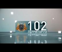 Территория 102 (Эфир 14.12.2019)
