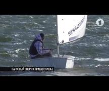 КЭБ: Парусный спорт в Приднестровье