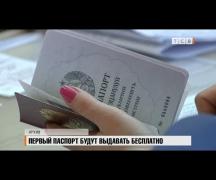 Первый паспорт будут выдавать бесплатно