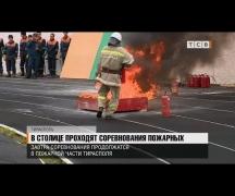 В столице проходят соревнования пожарных