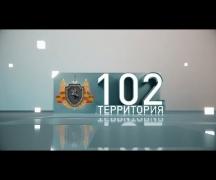 Территория 102 (5.10.2019)