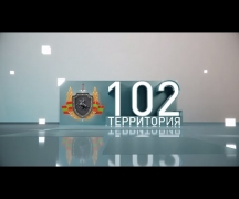 Территория 102 (9.10.2021)