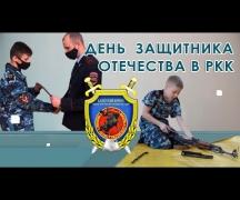 День защитника Отечества в РКК