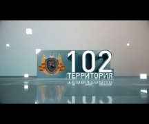 Территория 102 (эфир 21.12.2019)