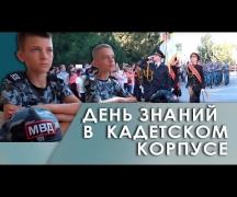 День знаний в Республиканском кадетском корпусе МВД ПМР