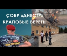 "СОБР ""Днестр"" Краповые береты"