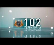 Территория 102 (20.10.2018)