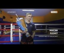 Максим Казаку – чемпион мира