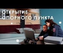Открытие опорного пункта в Слободзее