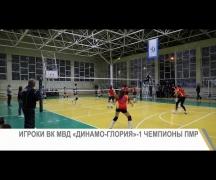 Динамо Глория чемпион ПМР по волейболу