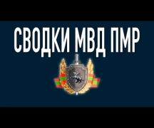 Cводки МВД ПМР 23.04.2021
