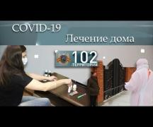 COVID-19. Лечение дома