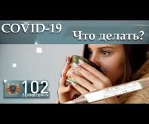 COVID-19. Что делать?