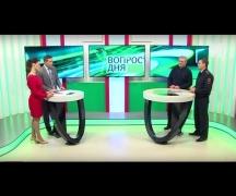 Безопасность на дорогах - «Вопрос дня» (27.12.2017)