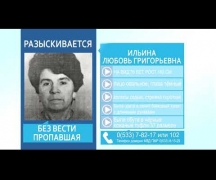 Разыскивается Любовь Григорьевна Ильина