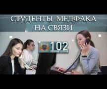 Студенты медфака на связи