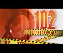 Территория 102 (9.10.2016)