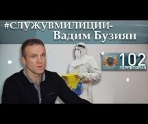 #Служувмилиции - Вадим Бузиян