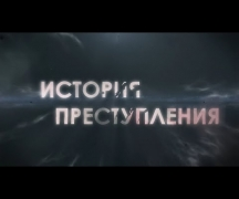 История преступления. Дело Килинского. Фильм 2