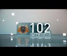 Территория 102 (20.01.2018)