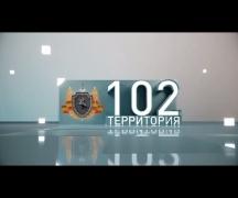 Территория 102 (01-05-21)