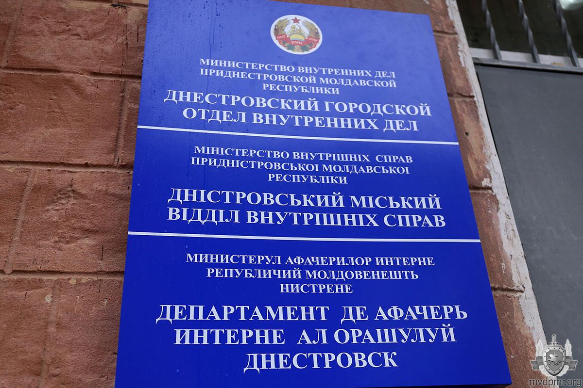 Отделение милиции в Днестровске