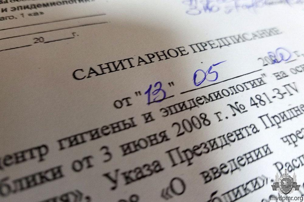 Торговля в Приднестровье