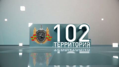 Территория 102 (15.12.2018)