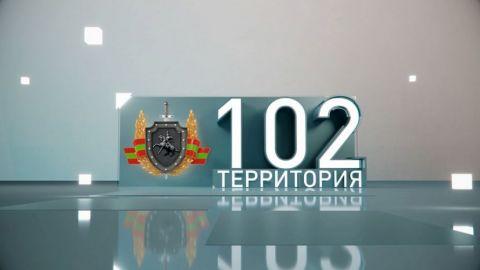 Территория 102 (12.06.2021)