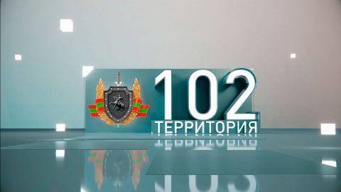Территория 102 (15.06.2019)