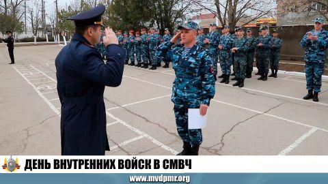 День внутренних войск в СМВЧ