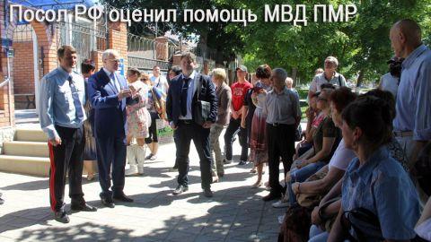Посол РФ оценил помощь МВД ПМР