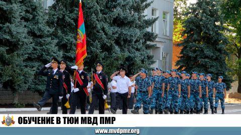 Обучение в ТЮИ МВД ПМР