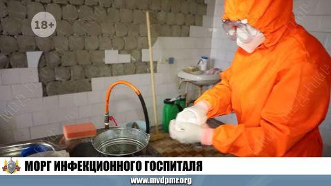 Морг инфекционного госпиталя