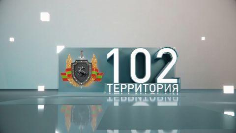 Территория 102 (15.03.2019)
