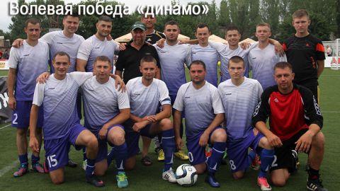 """Волевая победа """"Динамо"""""""