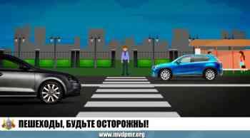 Пешеходы, будьте осторожны!