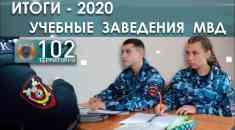 Итоги - 2020. Учебные заведения МВД
