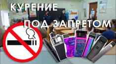 Любое курение под запретом