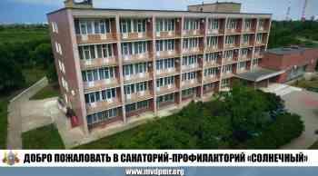 Добро пожаловать в санаторий-профилакторий «Солнечный»