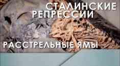 Сталинские репрессии. Расстрельные ямы
