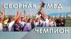 Сборная МВД - Чемпион