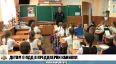 Детям о ПДД в преддверии каникул
